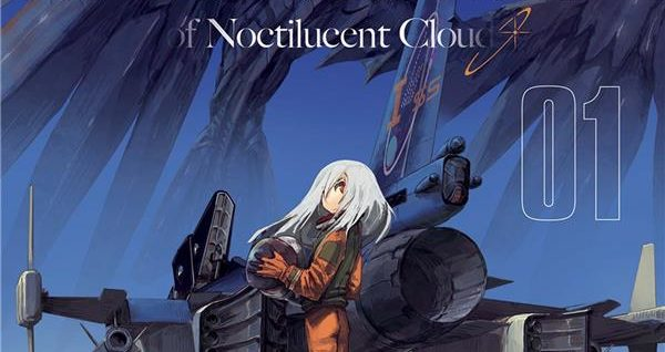Sarissa of Noctilucent Cloud T1